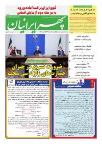 روزنامه سپهرایرانیان شماره 987