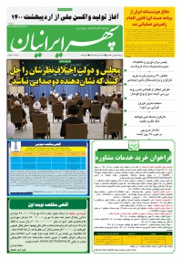 روزنامه سپهرایرانیان شماره 988