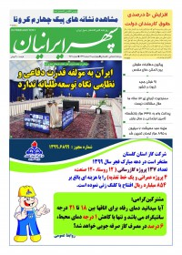 روزنامه سپهرایرانیان شماره 989