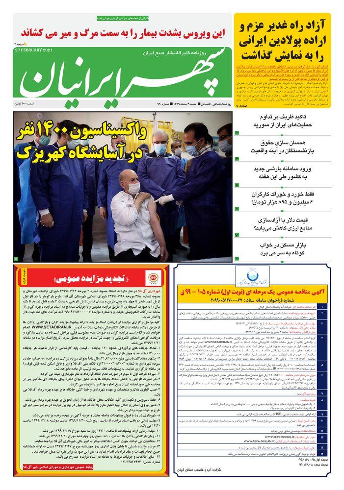 روزنامه سپهرایرانیان شماره 990