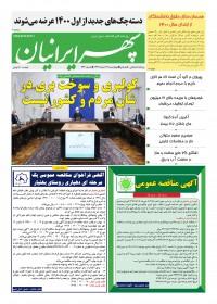 روزنامه سپهرایرانیان شماره 994