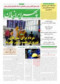 روزنامه سپهرایرانیان شماره 995