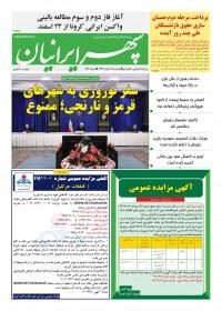 روزنامه سپهرایرانیان شماره 997