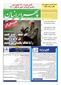 روزنامه سپهرایرانیان شماره 998