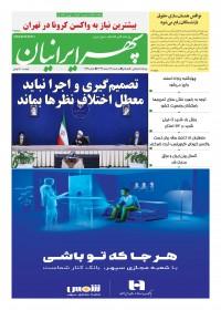 روزنامه سپهرایرانیان شماره 999