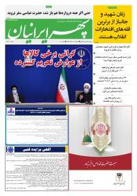 روزنامه سپهرایرانیان شماره 1000