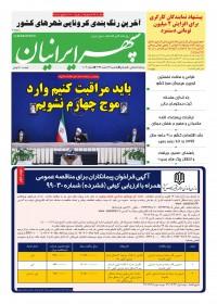 روزنامه سپهرایرانیان شماره 1002
