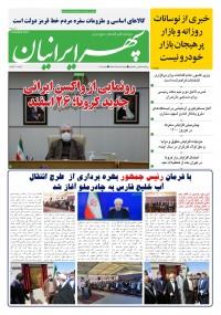 روزنامه سپهرایرانیان شماره 1003
