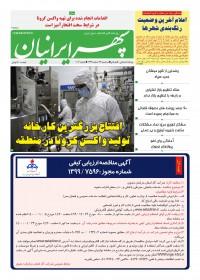 روزنامه سپهرایرانیان شماره 1004