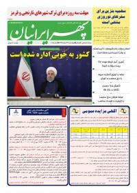 روزنامه سپهرایرانیان شماره 1005