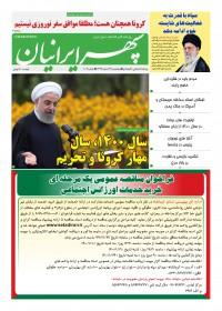 روزنامه سپهرایرانیان شماره 1006