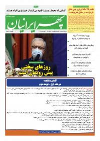 روزنامه سپهرایرانیان شماره 1008