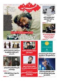روزنامه هنرمند شماره 1415