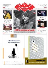 روزنامه هنرمند شماره 1204
