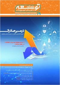 ماهنامه توسعه فناوری های نوین پزشکی شماره 19