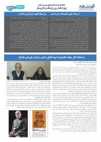 ماهنامه توسعه فناوری های نوین پزشکی شماره ویژه نامه روز پزشک و داروساز-مدرن مد