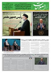 روزنامه صدای اصلاحات شماره 1435