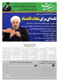 روزنامه صدای اصلاحات شماره 1001