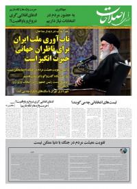 روزنامه صدای اصلاحات شماره 1016