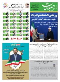 روزنامه صدای اصلاحات شماره 1017