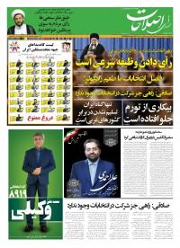 روزنامه صدای اصلاحات شماره 1019
