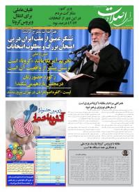 روزنامه صدای اصلاحات شماره 1023