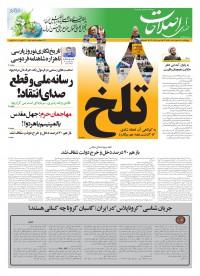 روزنامه صدای اصلاحات شماره 1042