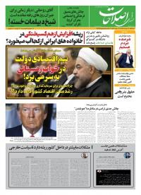 روزنامه صدای اصلاحات شماره 1185