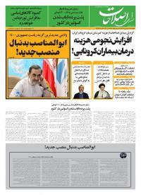 روزنامه صدای اصلاحات شماره 1201