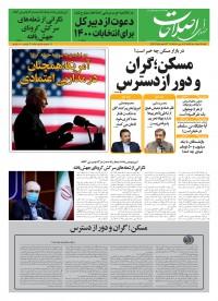 روزنامه صدای اصلاحات شماره 1296
