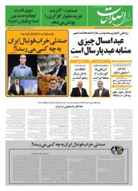روزنامه صدای اصلاحات شماره 1297