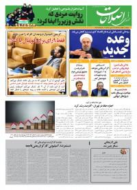 روزنامه صدای اصلاحات شماره 1298