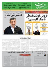 روزنامه صدای اصلاحات شماره 1299