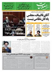 روزنامه صدای اصلاحات شماره 1300