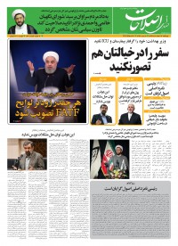 روزنامه صدای اصلاحات شماره 1301