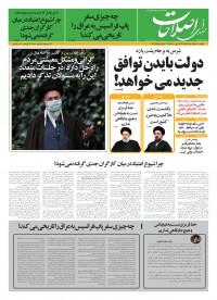 روزنامه صدای اصلاحات شماره 1302