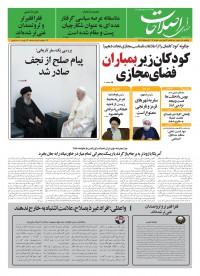 روزنامه صدای اصلاحات شماره 1303