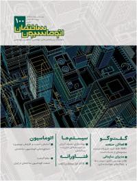 فصلنامه اتوماسیون ساختمان 100