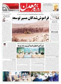 روزنامه روزگار معدن شماره 651