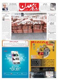 روزنامه روزگار معدن شماره 655