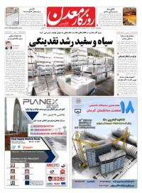 روزنامه روزگار معدن شماره 656