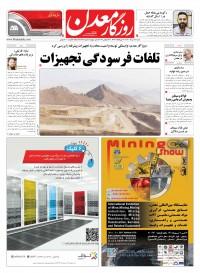 روزنامه روزگار معدن شماره 657