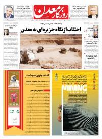 روزنامه روزگار معدن شماره 458