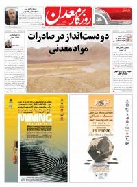 روزنامه روزگار معدن شماره 460
