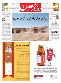 روزنامه روزگار معدن شماره 459