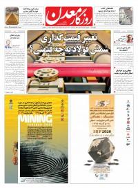 روزنامه روزگار معدن شماره 461