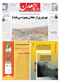 روزنامه روزگار معدن شماره 462