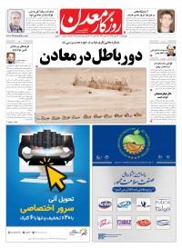 روزنامه روزگار معدن شماره 466
