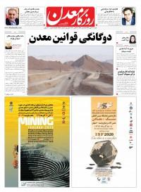 روزنامه روزگار معدن شماره 457