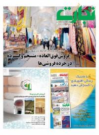 روزنامه گسترش تجارت شماره 614